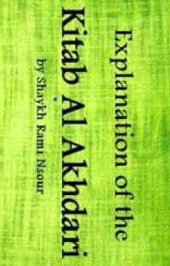 Mukhtasar al-Akhdari English pdf download for free