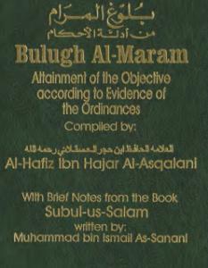 Bulugh al-Maram English version Pdf download