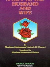 A Gift to Husband and Wife pdf download