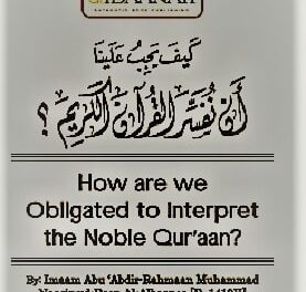 How are We Obligated to Interpret the Noble Quran pdf