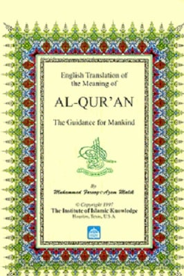 The Quran in English Translation – Complete -by  Malik pdf