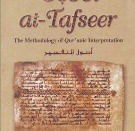 Usool Tafseer –  by Bilal philips FREE PDF DOWNLOAD