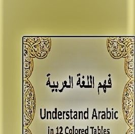 Understand Arabic in 12 Coloured Tables pdf download