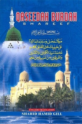 QASEEDAH BURDAH SHAREEF WITH ENGLISH TRANSLATION